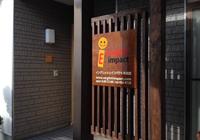 イングリッシュインパクト英会話 玄関入口
