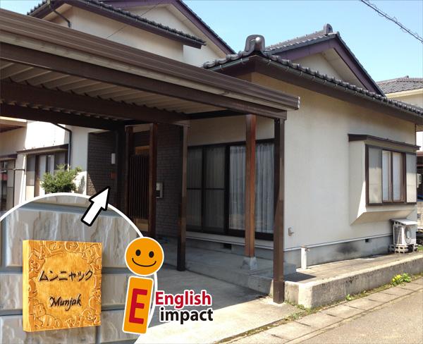 イングリッシュインパクト英会話教室/富山県富山市稲代11-36